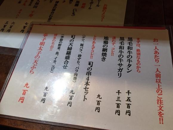 中洲屋台のメニュー