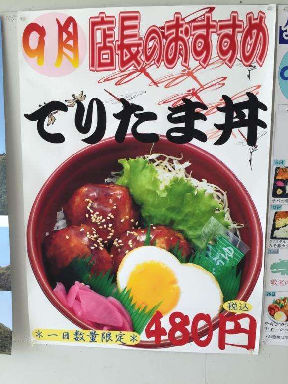 としまや弁当 メニュー 勝山店