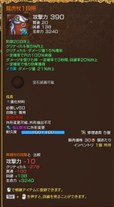 16-7-23 龍虎1段!!