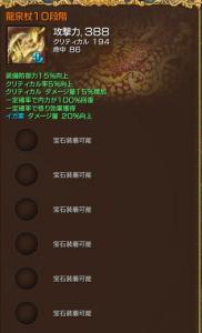 16-7-23 龍泉10段
