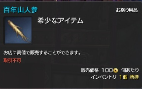 16-9-9 人参100金