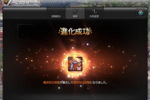 16-9-24 龍虎3段階