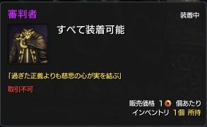 16-10-06 審判者当選