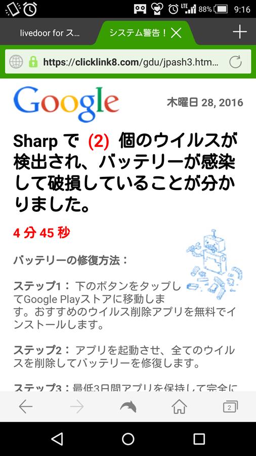 Screenshot_2016-07-28-09-16-35.png