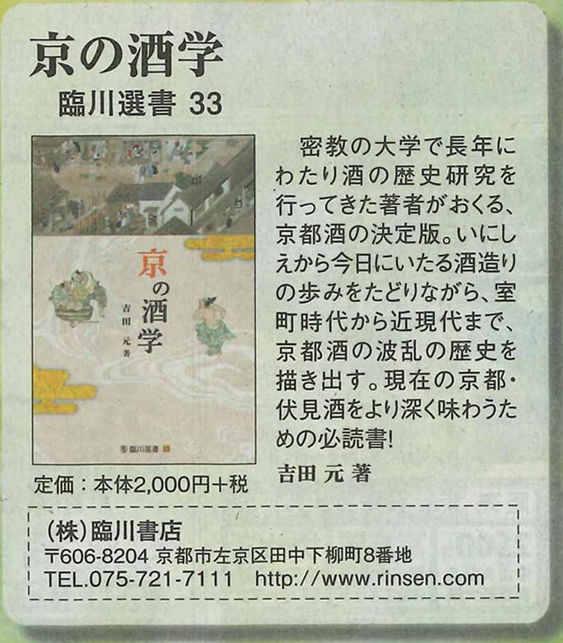 毎日新聞大阪版朝刊20160529広告
