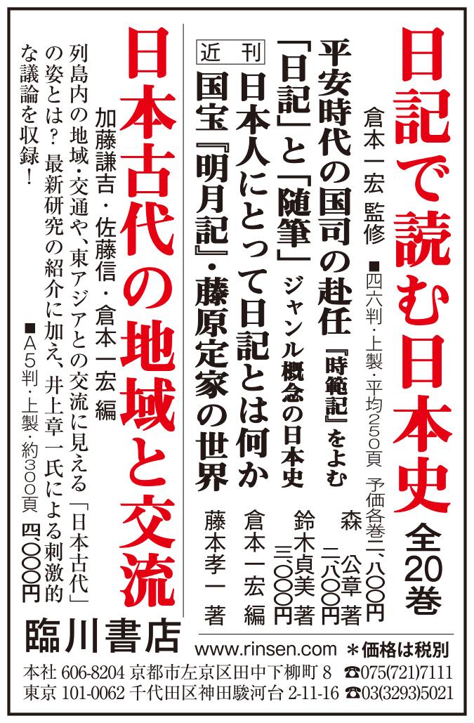 日本歴史2016年6月号
