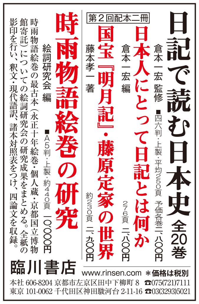 日本歴史2016年8月号