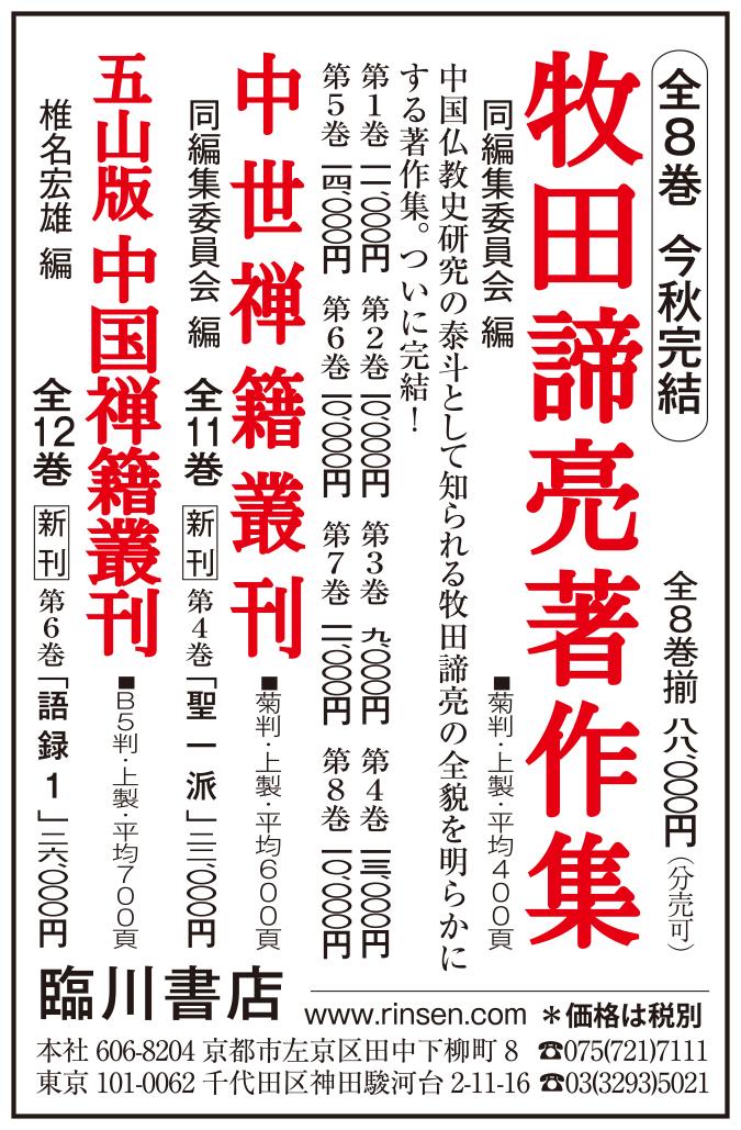 日本歴史2016年10月号