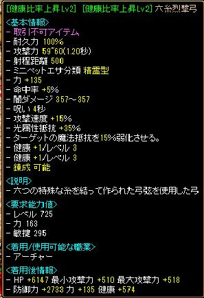 六糸烈撃弓