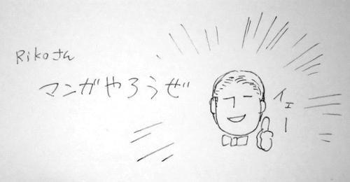 ルイヲ語録