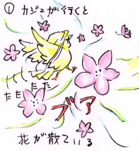5弁の花が散っている