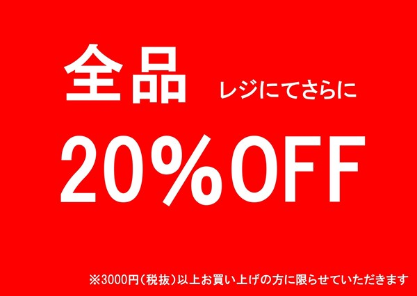 2015-06-01 20%OFF POP ブログ用
