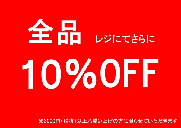 2015-06-01 10%OFF POP ブログ用