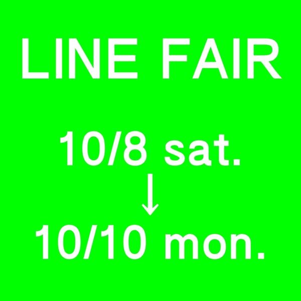 2016-10 LINEフェア POP ブログ用