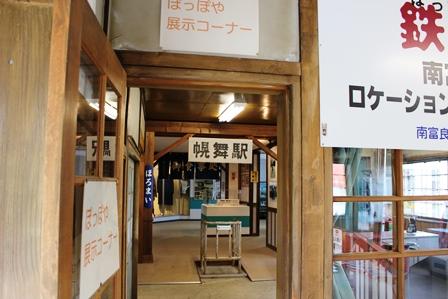 ぽっぽ屋2