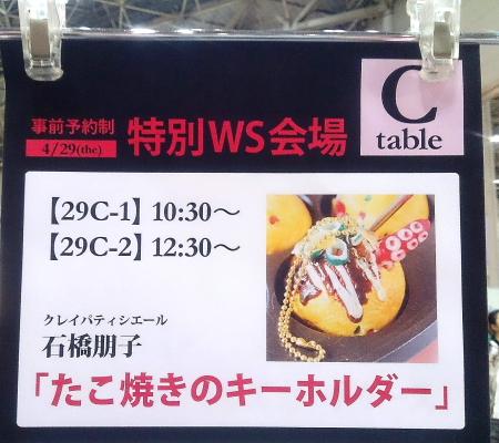 2016日本ホビーショー特別WSたこ焼き