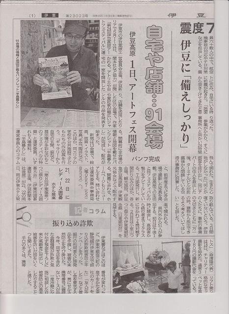 24回アートフェス新聞記事 001