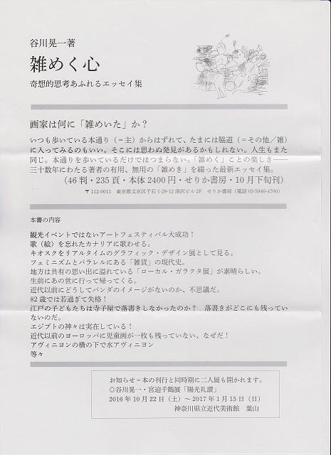 谷川陽光礼讃2016 003