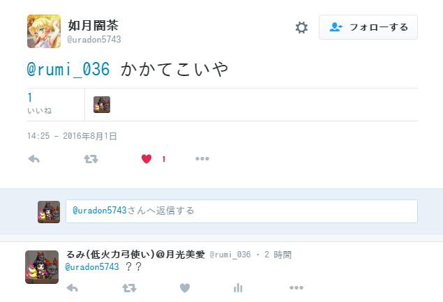 bandicam 2016-08-01 16-07-56-501