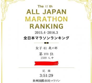 marathonranking.jpg