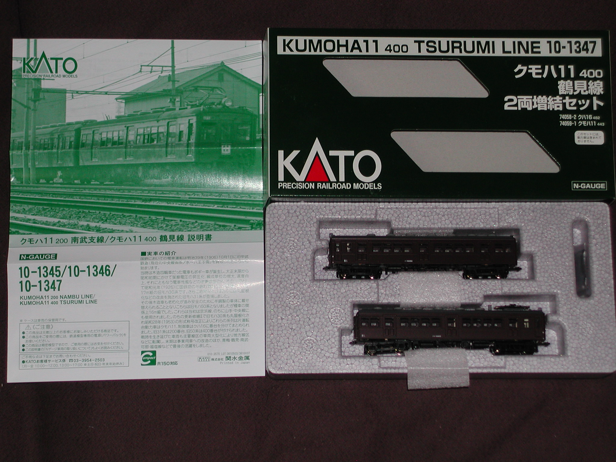 クモハ11(鶴見線)増結