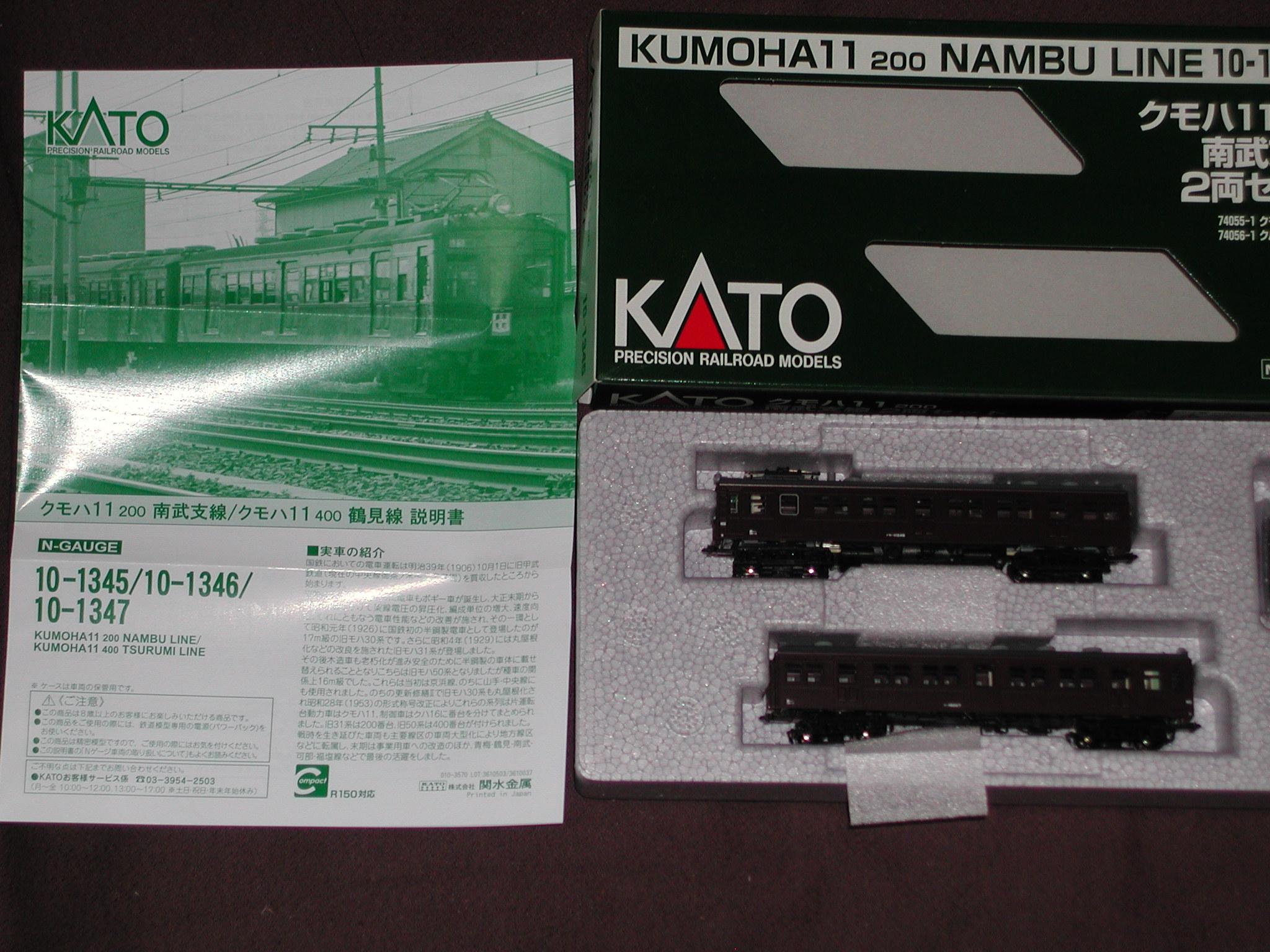 クモハ11(南武線)