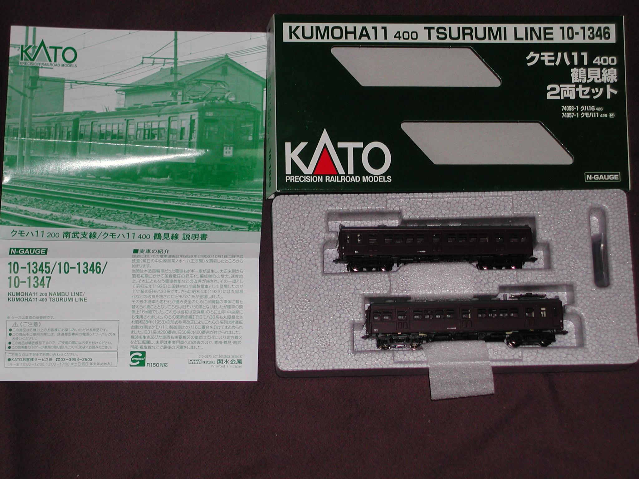 クモハ11(鶴見線)