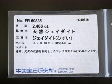 K18翡翠馬N