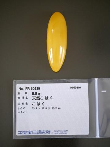 不透明琥珀 縦長 (2)