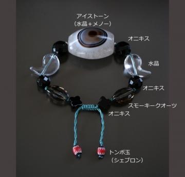 アイストーンBL オニキス (3)