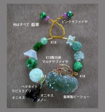 翡翠づくしK18BL (3)