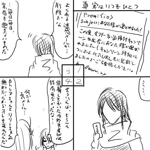 カトレア2漫画07