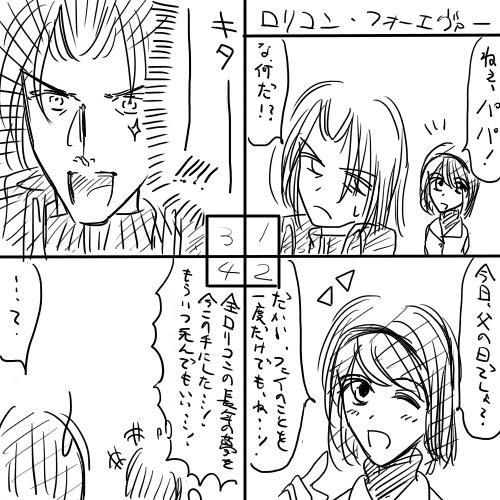 父の日漫画6