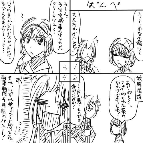 カトレア漫画12