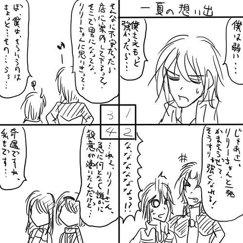 カトレア2漫画10