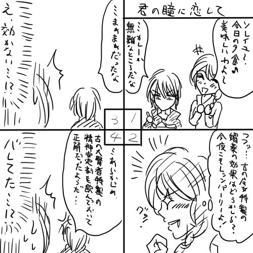 セゾン漫画01
