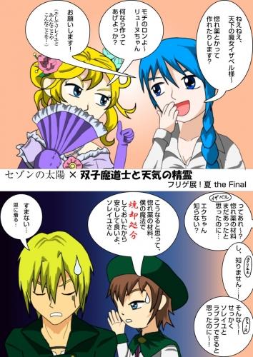 コラボ漫画@ハルマキ様作
