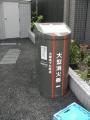 1603文京ー大塚坂下北 (4)
