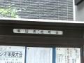 1702文京ー高田老松 (2)