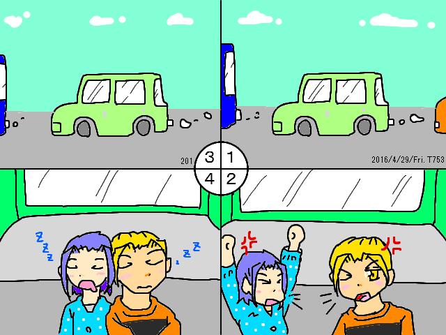 渋滞ねむたい