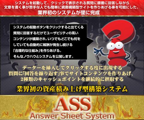 ASS1.png