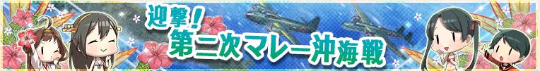 迎撃!第二次マレー沖海戦