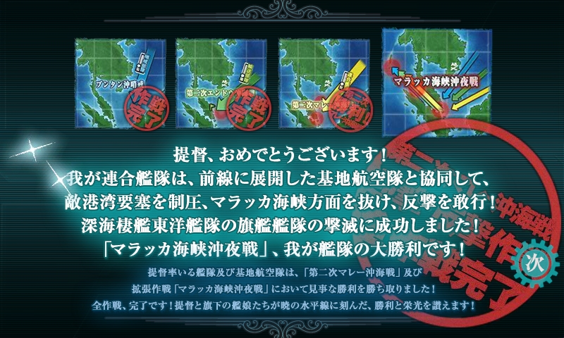 2016夏イベ完走