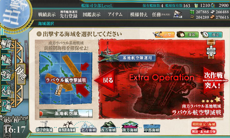 kancolle_20160510-161722177.png