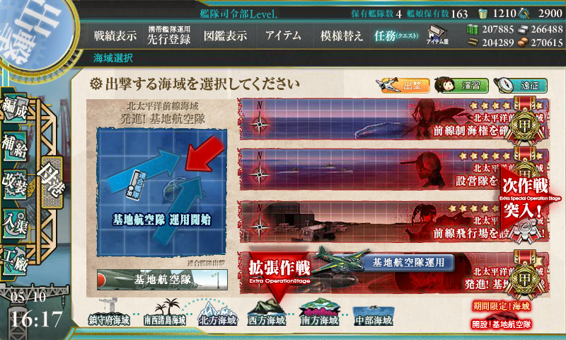 kancolle_20160510-161738460.png
