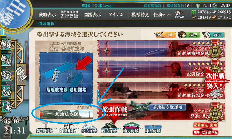 kancolle_20160510-213128979.png
