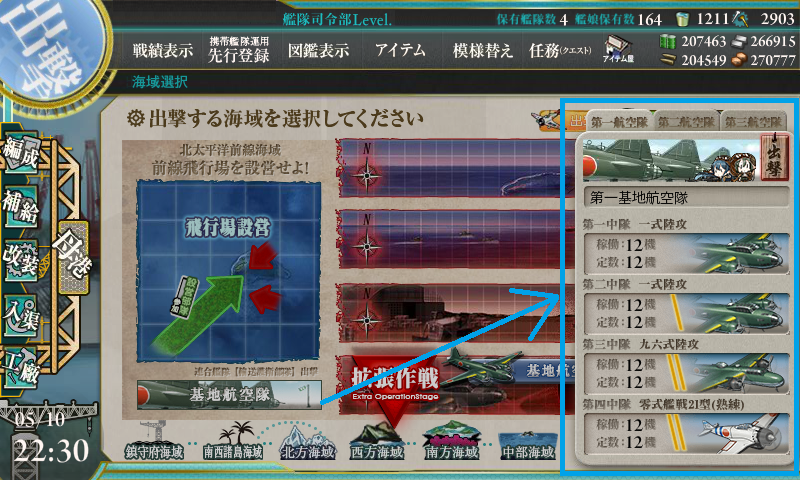 kancolle_20160510-223055417.png