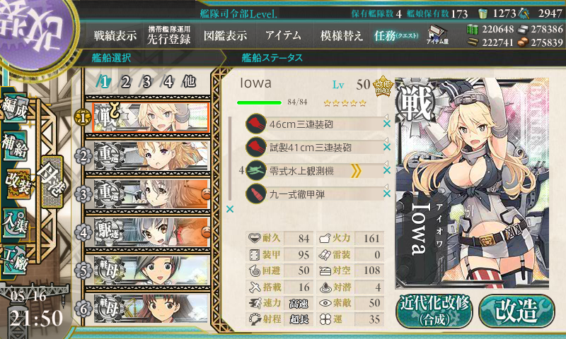 kancolle_20160516-215017816.png