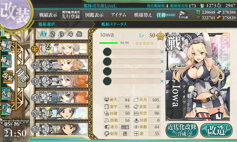 kancolle_20160516-215032493.png