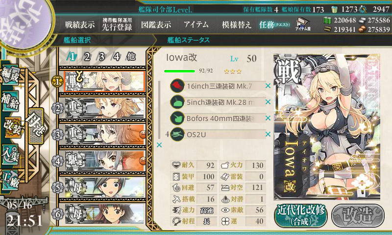 kancolle_20160516-215111827.png
